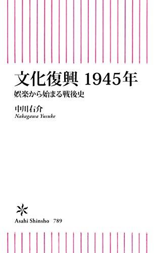 文化復興 1945年 娯楽から始まる戦後史 (朝日新書)