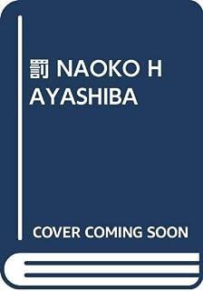 罰 NAOKO HAYASHIBA