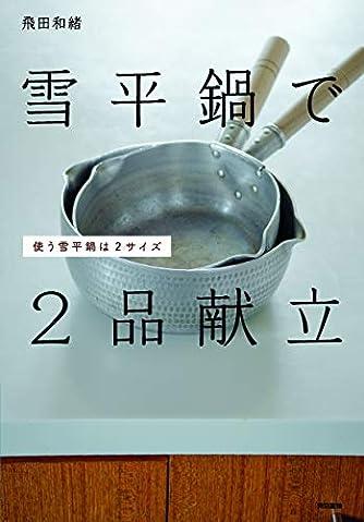 雪平鍋で2品献立:使う雪平鍋は2サイズ