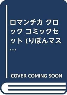 ロマンチカ クロック コミックセット (りぼんマスコットコミックス) [マーケットプレイスセット]