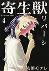 寄生獣リバーシ 第4巻