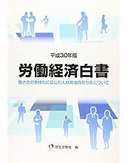 労働経済白書〈平成30年版〉―働き方の多様化に応じた人材育成の在り方について