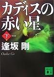 新装版 カディスの赤い星(下) (講談社文庫)