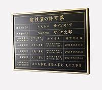 建設業の許可票 高級スレンレス製看板 ヘアライン フレーム色 ゴールド UV印刷 看板 【内容印刷込】 B3サイズ W515×H364×D24.5mm (黒マットSUS板+ゴルード文字, ③明朝体)