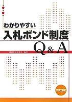 わかりやすい入札ボンド制度Q&A