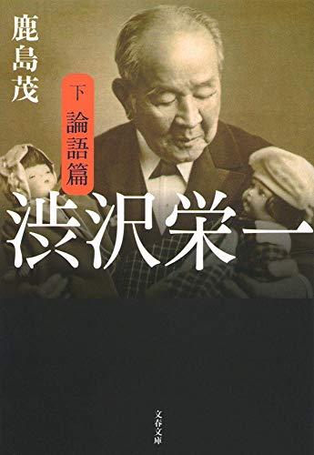 渋沢栄一 下 論語篇 (文春文庫)