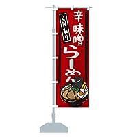 辛味噌ラーメン のぼり旗 サイズ選べます(ジャンボ90x270cm 左チチ)