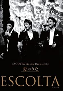 ESCOLTA Singing Drama 2012 ~愛のうた~