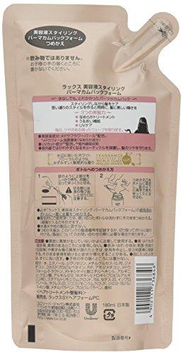 【セット買い】ラックス美容液スタイリングパーマカムバックフォームつめかえ用180mL&美容液スタイリングメリハリウェーブフォーム130g