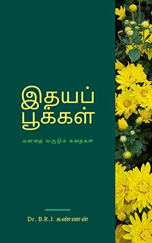 இதயப் பூக்கள்: Ithyap pookkal (Tamil Edition)