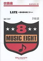LIFE~目の前の向こうへ~/関ジャニ∞ 吹奏楽ヒット曲(QH-1347)