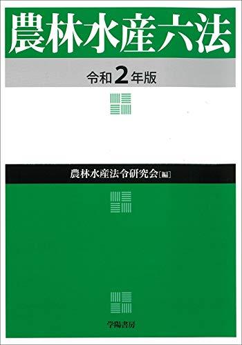 [画像:農林水産六法 令和2年版]