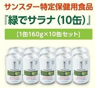 [トクホ] サンスター 緑でサラナ 160g×10缶