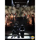 劇団5454(ランドリー)「ト音(再演)」