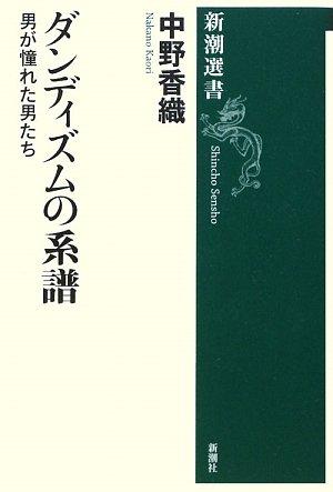 ダンディズムの系譜―男が憧れた男たち (新潮選書)