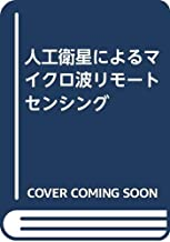 The microwave remote sensing by satellites (1994) ISBN: 4885520614 [Japanese Import]