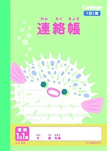 キョクトウ カレッジアニマル A6 連絡帳 LP05 10冊セット