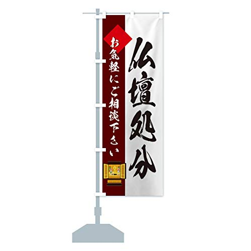 仏壇処分 のぼり旗 サイズ選べます(スリム45x180cm 左チチ)