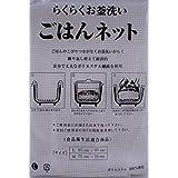 炊飯ネット「ごはんネット」Lサイズ(95cm×95cm)3升~5升用 【2枚セット】