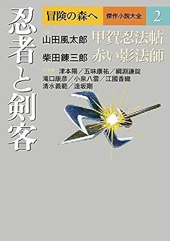 冒険の森へ 傑作小説大全 2 忍者と剣客 (冒険の森へ傑作小説大全 2)