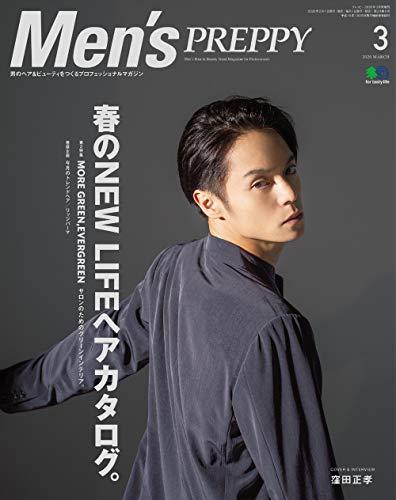 Men's PREPPY (メンズプレッピー)2020年 3月号 COVER&INTERVIEW 「気になる人と、」窪田正孝