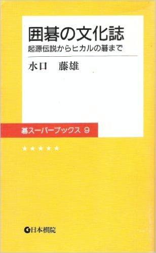 囲碁の文化誌―起源伝説からヒカルの碁まで (碁スーパーブックス)