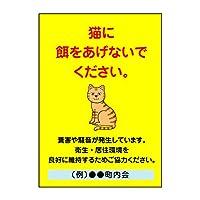 〔屋外用 看板〕 猫に餌をあげないでください イラスト 縦型 丸ゴシック 穴無し 名入れ無料 (B3サイズ)