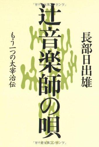 辻音楽師の唄―もう一つの太宰治伝 (文春文庫)の詳細を見る
