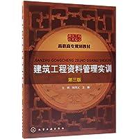建筑工程资料管理实训(建筑工程技术专业第3版高职高专规划教材)