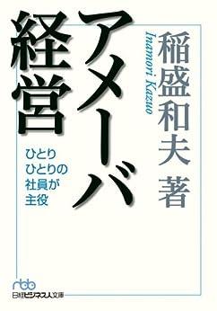 [稲盛和夫]のアメーバ経営 (日本経済新聞出版)