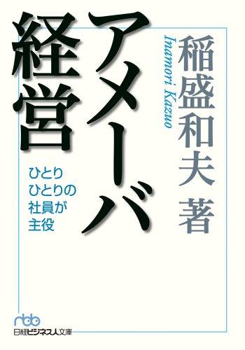アメーバ経営 (日本経済新聞出版)
