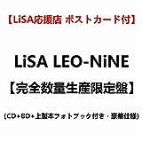 【LiSA応援店 ポストカード付】 LiSA LEO-NiNE 【 完全数量生産限定盤 】(CD+BD+上製本フォトブック付き・豪華仕様)