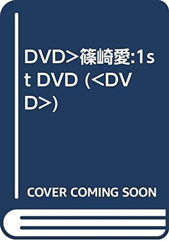 DVD>篠崎愛:1st DVD (<DVD>)