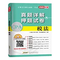 CPA 2019 teaching materials supporting papers cpa Zhenti detailed yati test papers tax law(Chinese Edition)