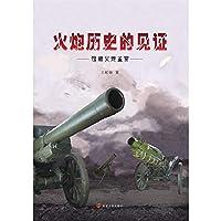 火炮历史的见证---馆藏火炮鉴赏