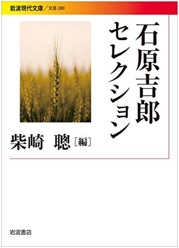 石原吉郎セレクション (岩波現代文庫)