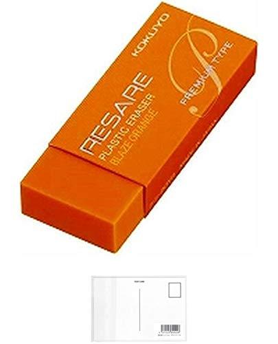 コクヨ 消しゴム リサーレ プレミアムタイプ オレンジ 2個セット + 画材屋ドットコム ポストカードA