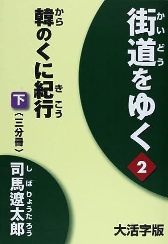 街道をゆく 2下 大活字版 (2)