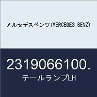 メルセデスベンツ(MERCEDES BENZ) テールランプLH 2319066100.