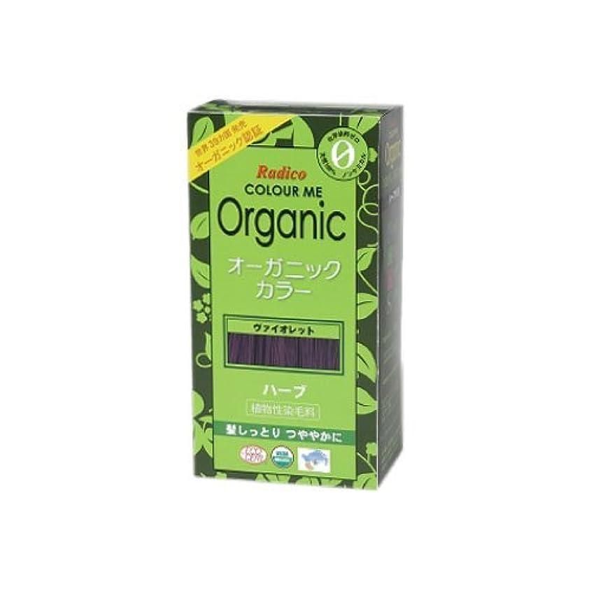 素晴らしいですビン責任COLOURME Organic (カラーミーオーガニック ヘナ 白髪用 紫色) ヴァイオレット 100g