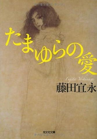 たまゆらの愛 (光文社文庫)