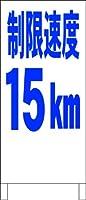 シンプル立看板「制限速度15km(青)」【駐車場】全長1m