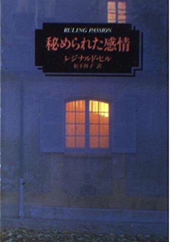 秘められた感情 (ハヤカワ・ミステリ文庫)