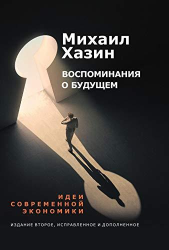 Воспоминания о будущем (Russian Edition)