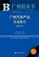 皮书系列·广州蓝皮书:广州汽车产业发展报告(2017)