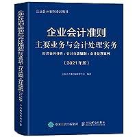 企业会计准则主要业务与会计处理实务 2021年版 经济业务分析 会计分录编制 会计处理案例