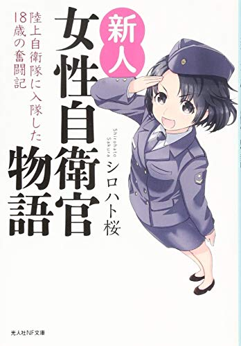 新人女性自衛官物語 陸上自衛隊に入隊した18歳の奮闘記 (光人社NF文庫)