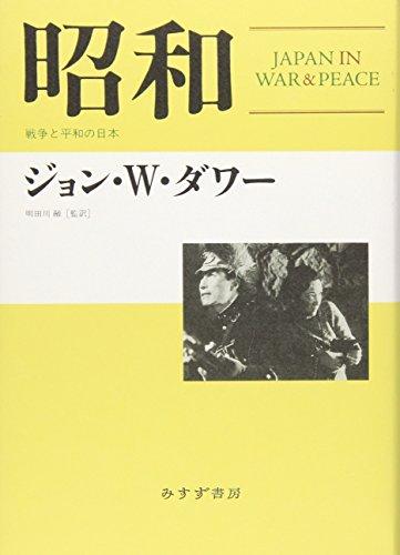 昭和――戦争と平和の日本