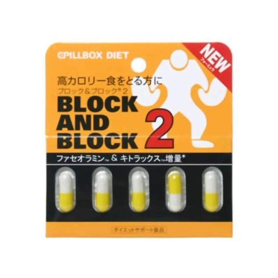 増幅モーテル怠惰ブロック&ブロック2 5カプセル