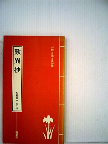 歎異抄 (1984年) (全対訳日本古典新書)